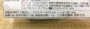 ビーフシチューパンの栄養成分表示