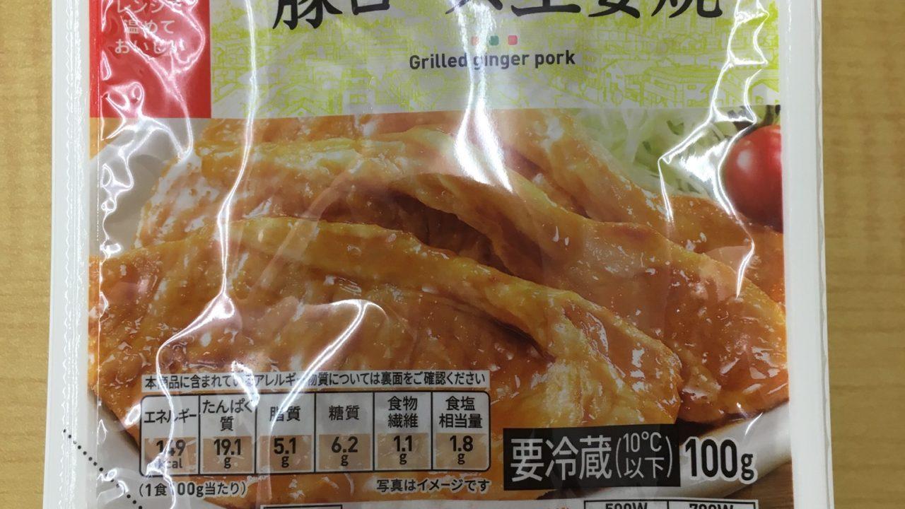 柔らかく仕上げた豚ロース生姜焼