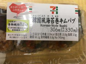 セブンの韓国風海苔巻キムパプの栄養成分表示
