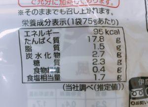 ファミマのグリルチキン アヒージョ風の栄養成分表示