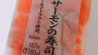 セブンのサーモンの寿司