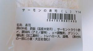 セブンのサーモンの寿司の原材料