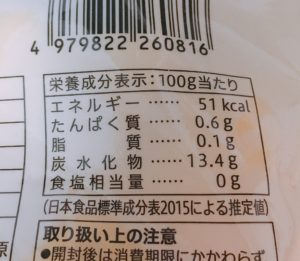 セブンのカットパイナップルの栄養成分表示