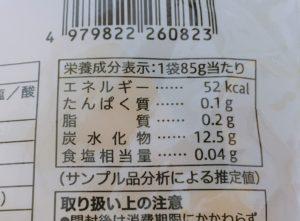 セブンの皮むきりんごの栄養成分表示