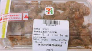 セブンの砂肝の黒胡椒焼き