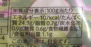 セブンのサラダチキンプレーンの栄養成分表示