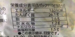ファミマのサラダチキンハーブの栄養成分表示