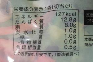 サラダサーモンスモークパストラミの栄養成分表示