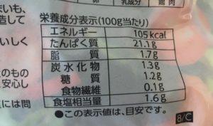 ファミマのサラダチキンプレーンの栄養成分表示