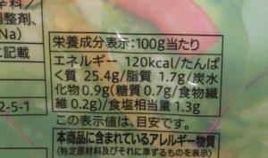 セブンのサラダチキンスモークの栄養成分表示