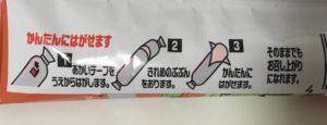 ファミマの国産鶏のサラダチキンソーセージの食べ方