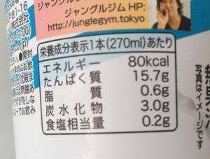 ローソンのダブルプロテインの栄養成分表示