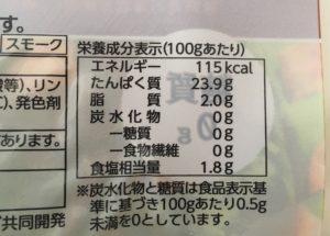 ファマミのサラダチキンスモークの栄養成分表示