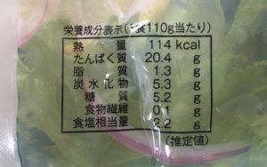 ローソンのサラダチキンレモンの栄養成分表示