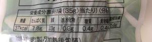ローソンのミニサラダチキンささみスモークの栄養成分表示