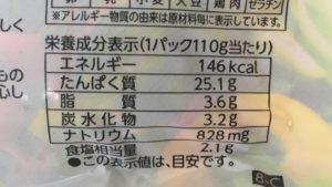 ファミマのサラダチキンタンドリーの栄養成分表示