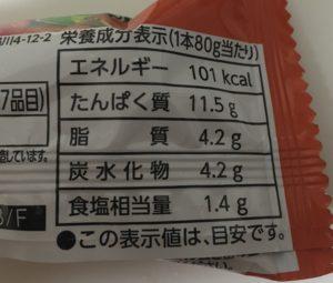 ファミマの国産鶏のサラダチキンソーセージの栄養成分表示