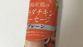 ファミマの国産鶏のサラダチキンソーセージ