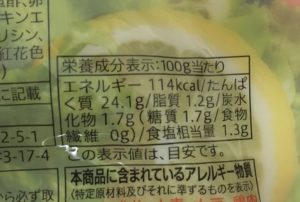 セブンのサラダチキンシトラスレモンの栄養成分表示