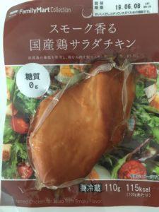 ファマミのサラダチキンスモーク