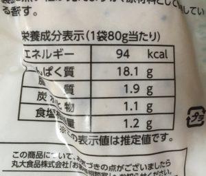 ミニストップのグリルサラダチキンペッパーの栄養成分表示