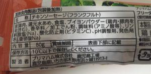 ファミマの国産鶏のサラダチキンソーセージの原材料
