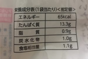 ミニストップのサラダチキンスティックスモークの栄養成分表示
