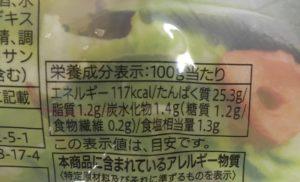 セブンのサラダチキンガーリックペッパーの栄養成分表示