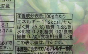 セブンのサラダチキンハーブの栄養成分表示