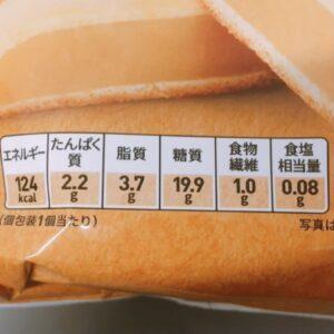 セブンのしっとりまろやかミルク餡まんの栄養成分表示
