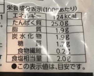 ファミマの国産鶏のサラダチキンブエノチキンの栄養成分表示