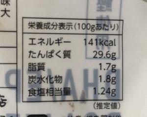 ファミマの超鰹力しょうが味の栄養成分表示