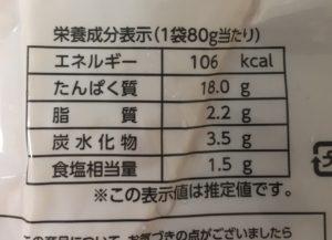 ミニストップのグリルサラダチキン照り焼きの栄養成分表示