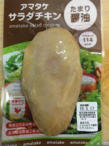 アマタケのサラダチキンたまり醤油
