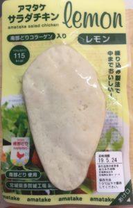 アマタケのサラダチキンレモン