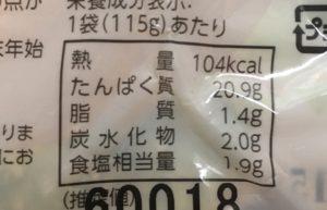 デイリーヤマザキのサラダチキンプレーンの栄養成分表示