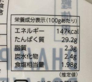 ファミマの超鰹力しょうゆ味の栄養成分表示