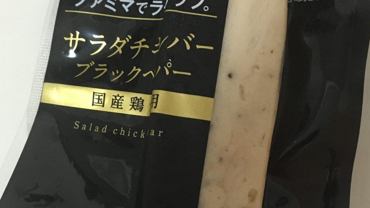 ファミマのサラダチキンバーブラックペッパー