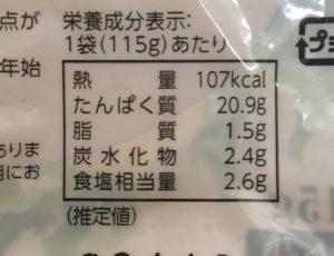デイリーヤマザキのサラダチキンハーブの栄養成分表示