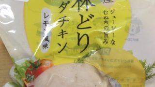 デイリーヤマザキのサラダチキンレモン風味