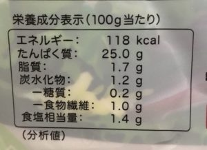 アマタケのサラダチキンタンドリーの栄養成分表示