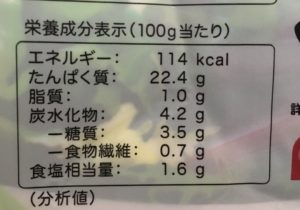 アマタケのサラダチキンたまり醤油の栄養成分表示