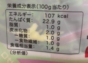 アマタケのサラダチキンガーリックの栄養成分表示