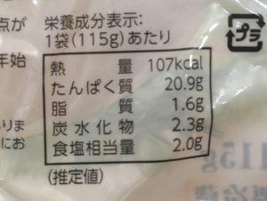 デイリーヤマザキのサラダチキンレモン風味の栄養成分表示