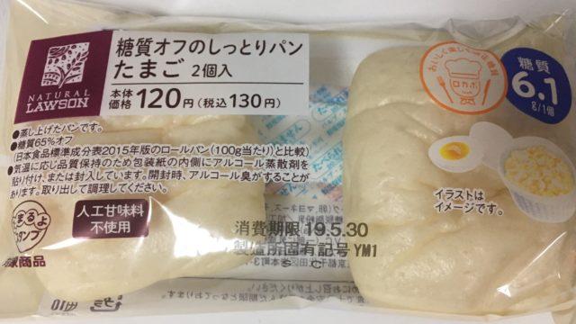 ローソンの糖質オフのしっとりパンたまご