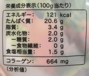 アマタケのサラダチキンチーズの栄養成分表示