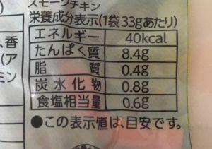 ミニストップのサラダチキンささみスモークチキンの栄養成分表示