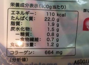 アマタケのサラダチキンプレーン昆布だし風味の栄養成分表示