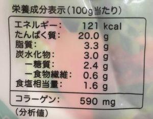 アマタケのサラダチキンハーブの栄養成分表示