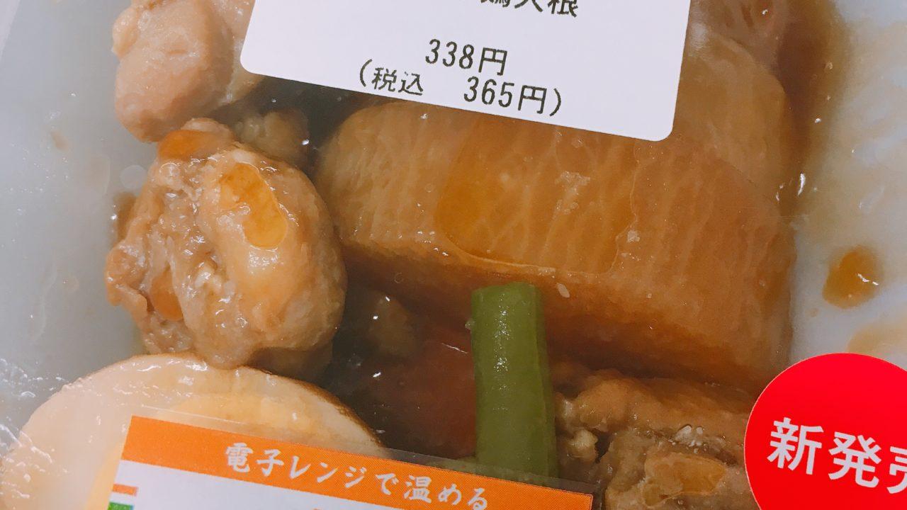 味しみ鶏大根